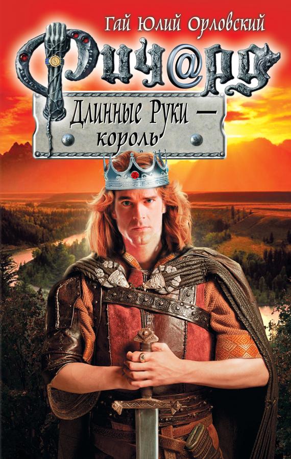 Лазарев книга 8 читать