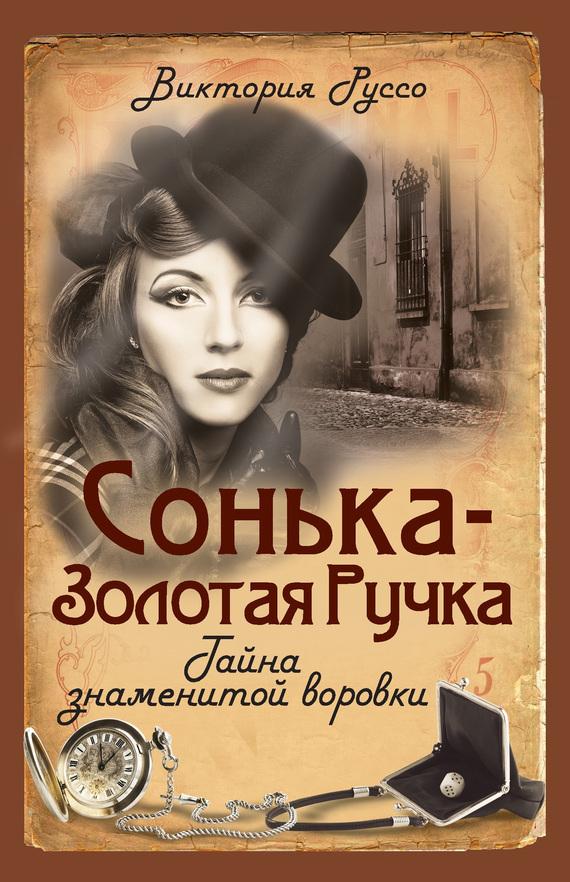 Виктория Руссо Цыганка Скачать Бесплатно