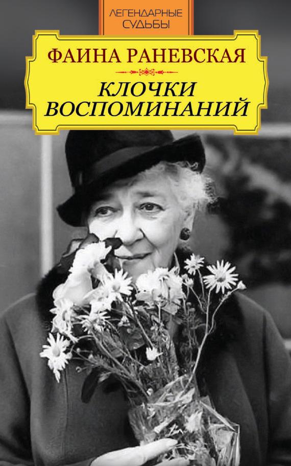 Фаина Раневская. Клочки воспоминаний