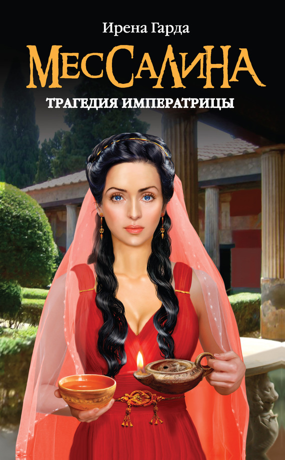 Мессалина. Трагедия императрицы