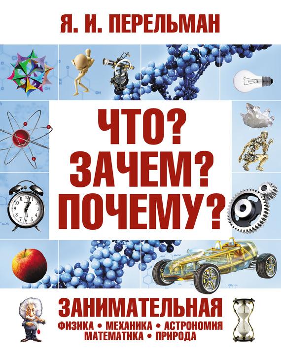 книга зачем и почему математика
