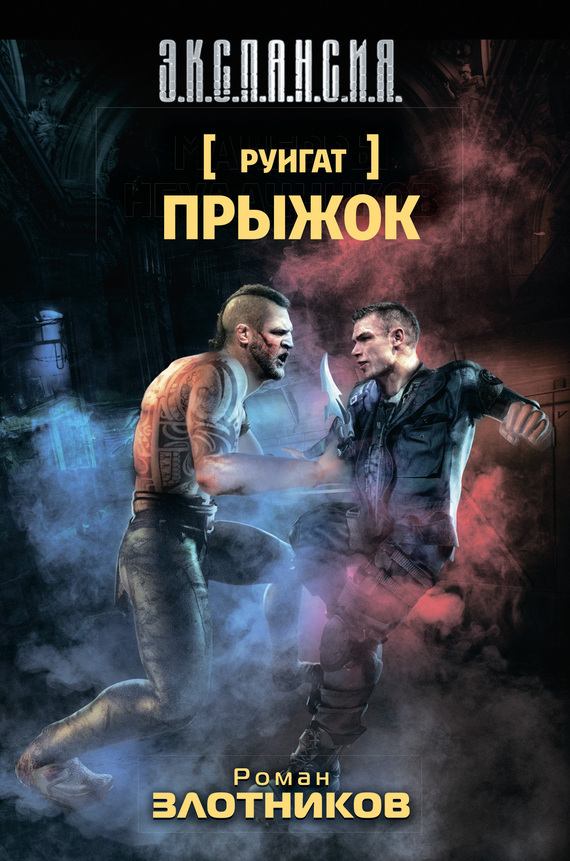 Злотников роман в глубину ком 2 роман злотников