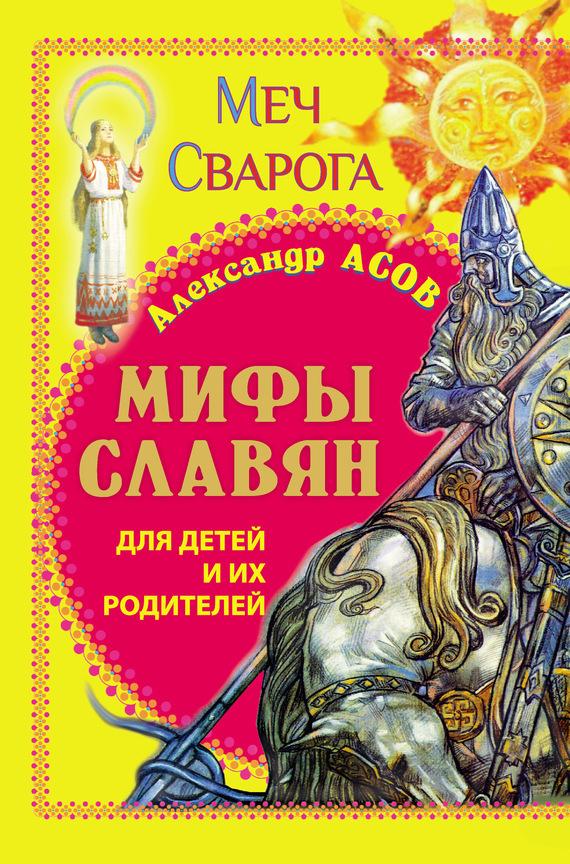 Скачать книга велеса свято русские веды