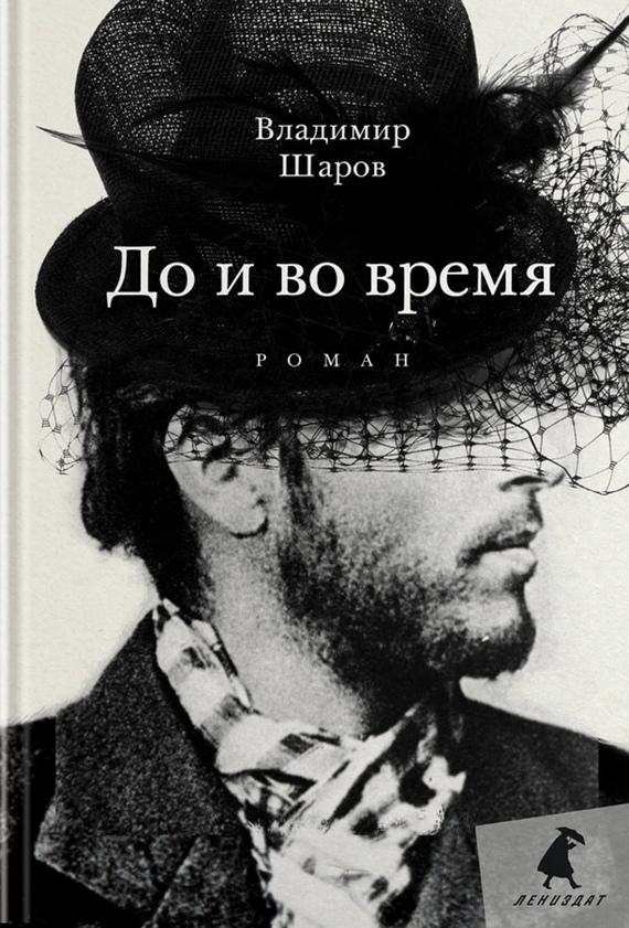 Александр шаров книги скачать бесплатно