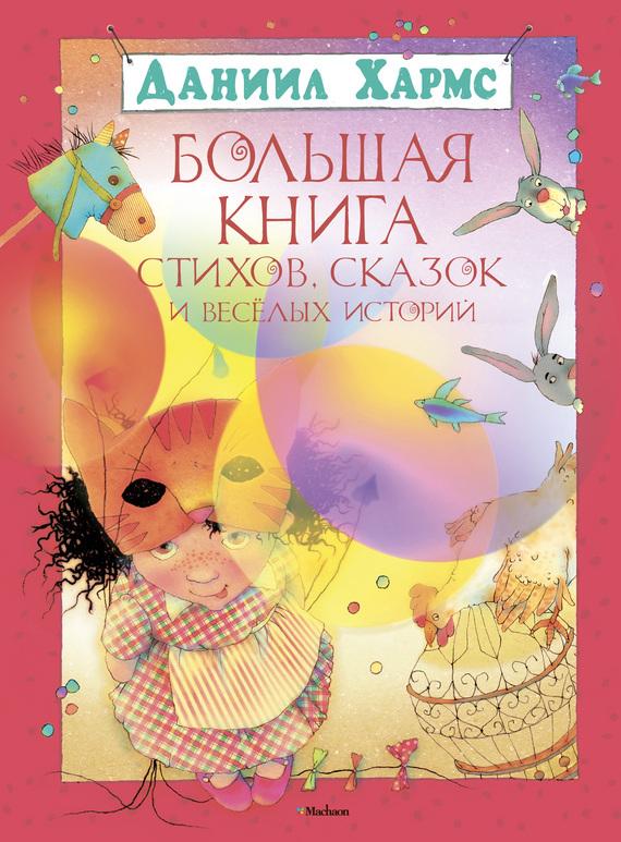 Прокофьева сказки про башмачки читать