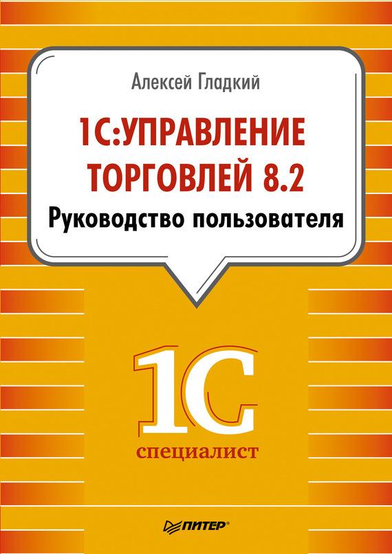 Читать онлайн руководство пользователя 1с 8.2