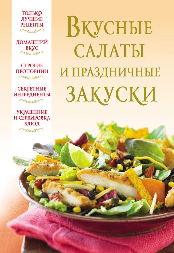 Рецепты вкусных салатов закусок фото