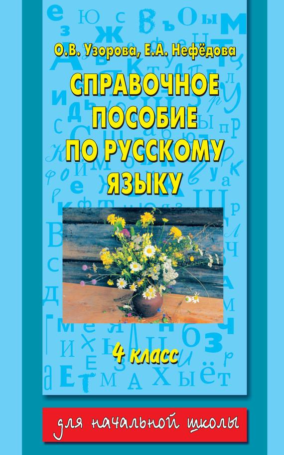 Русский язык 7 класс баранов 2010 читать онлайн