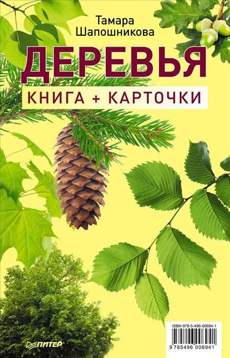 Деревья. Книга + карточки