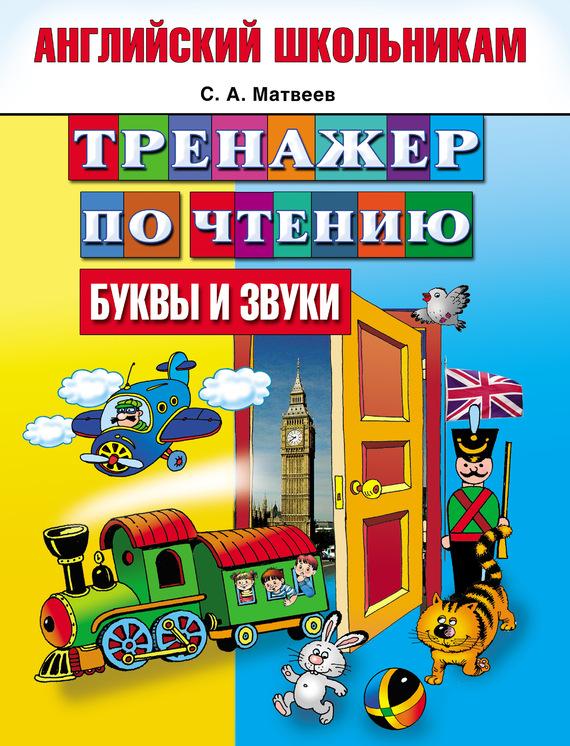 Самоучитель английского языка для детей скачать бесплатно без регистрации