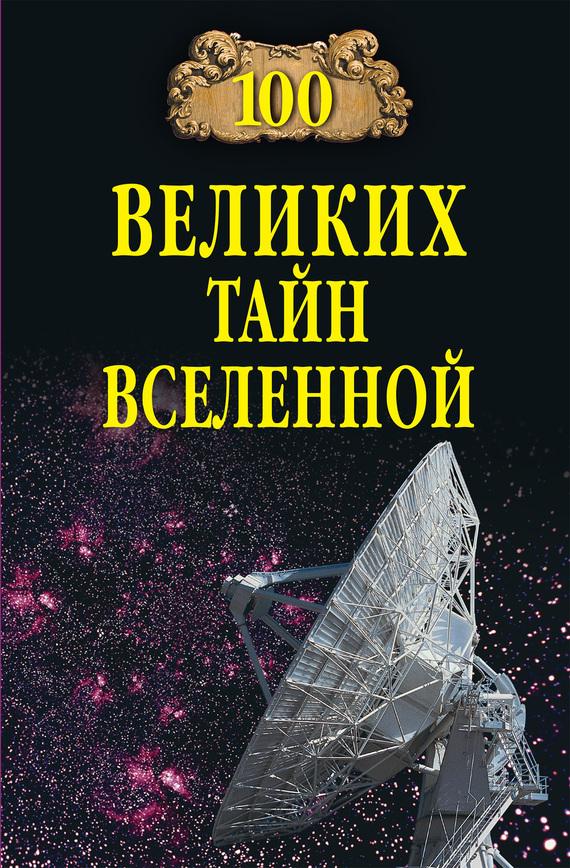 Книга 100 великих археологических открытий