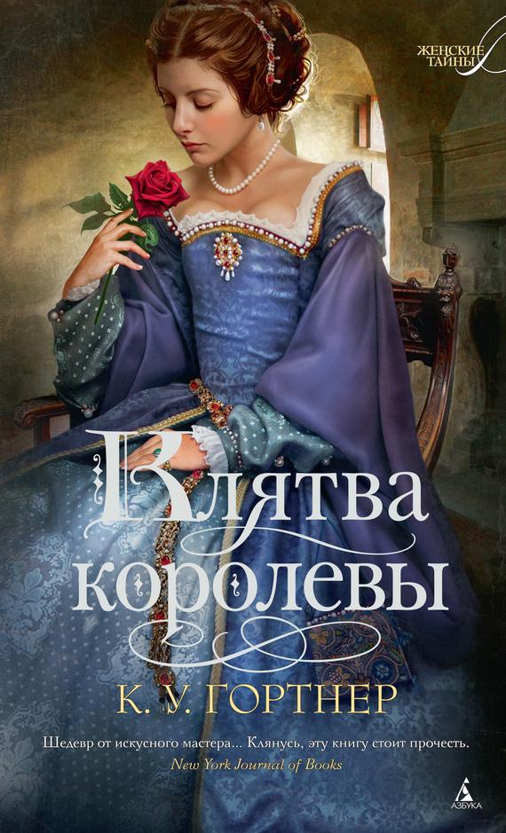 серия книг женские тайны скачать бесплатно