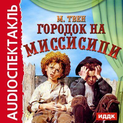 """Городок на Миссисипи (спектакль по """"Тому Сойеру"""")"""