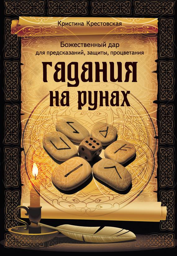 Славянское гадание на рунах онлайн бесплатно