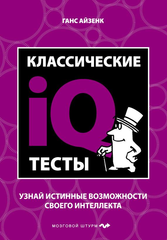 Тест на Iq книга скачать