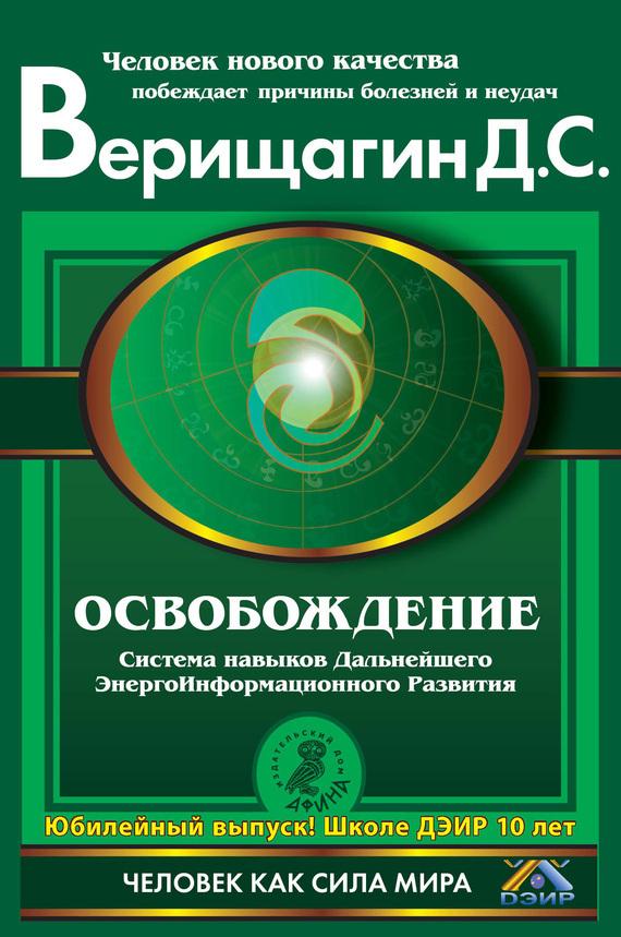 Скачать книги дмитрия верещагина дэир