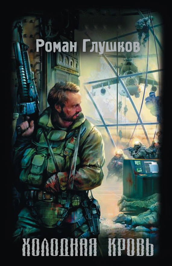 Глушков Роман Скачать Торрент - фото 2