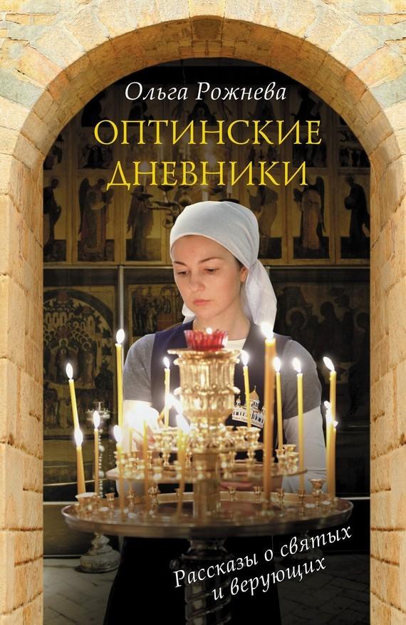 книги ольги рожневой скачать бесплатно