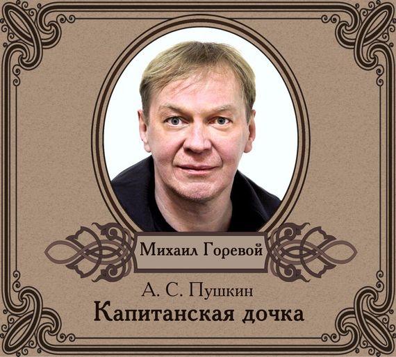 Евгений Онегин скачать на Айфон