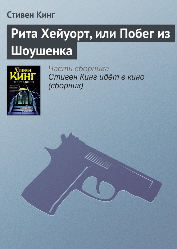 «Рита Хейуорт, или Побег из Шоушенка» Стивен Кинг скачать бесплатно epub, fb2, rtf, txt