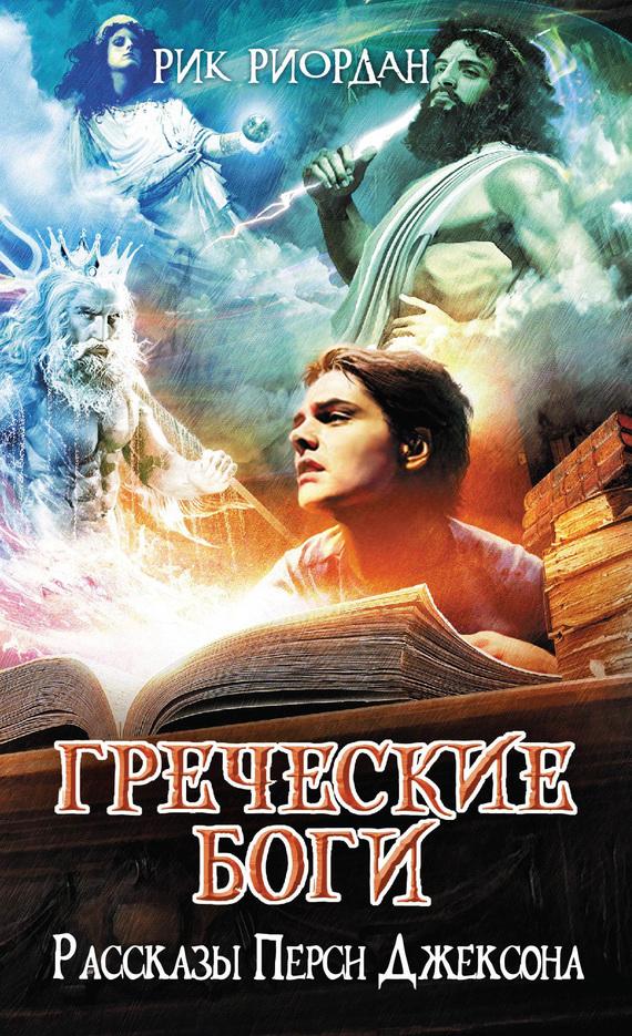 перси джексон первая книга скачать бесплатно