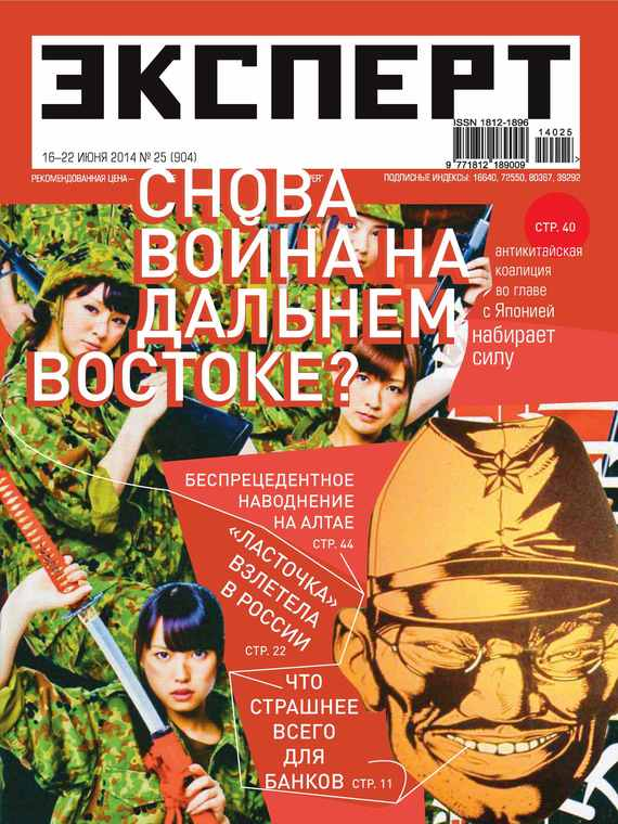 Обложка книги Эксперт №34/2014