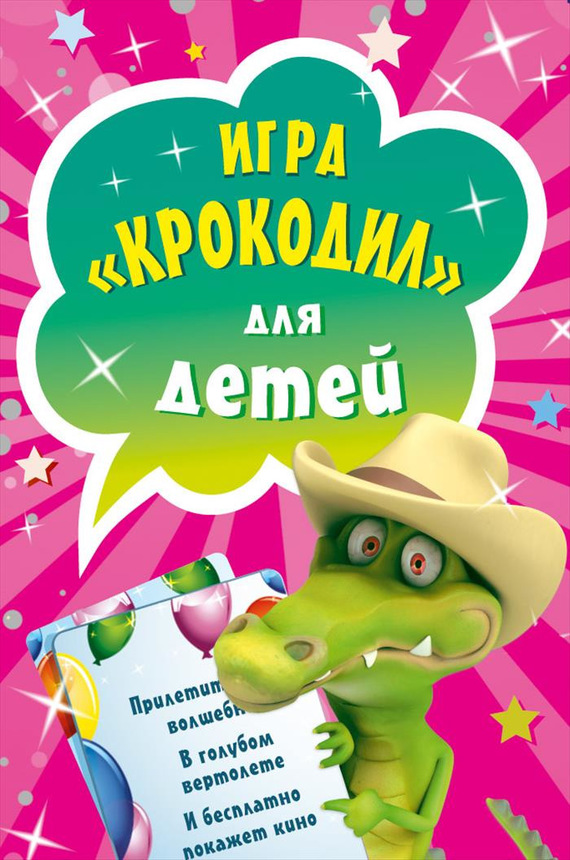 Игра «Крокодил» для детей (45 карточек)