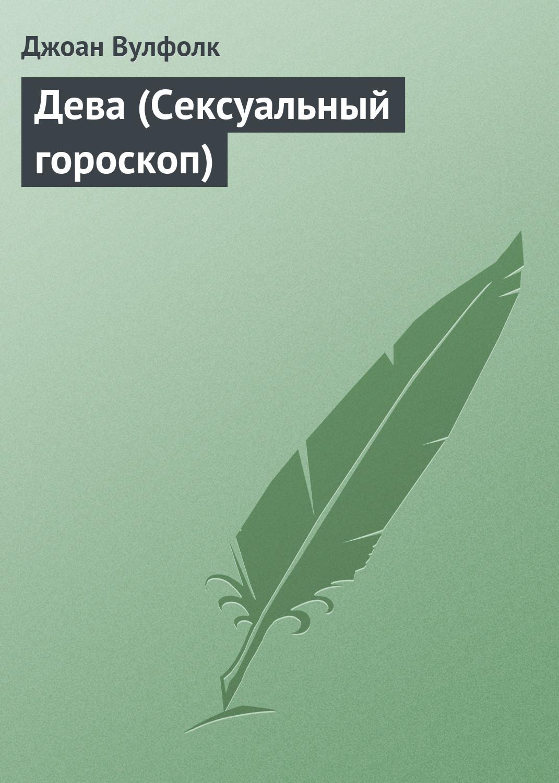 vulfolk-dzhoan-seksualniy-goroskop-deva