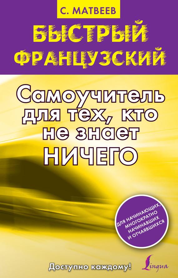 Русский Словарь для Андроид
