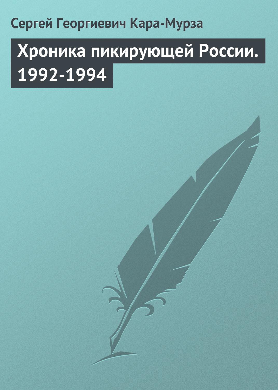 Хроника пикирующей России. 1992-1994