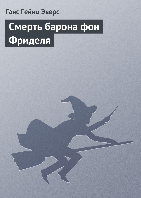 Ганс гейнц эверс альрауне скачать fb2