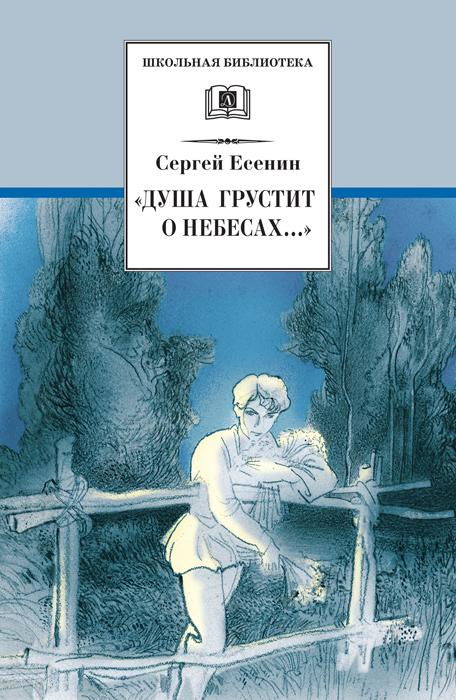 Есенин Анна Снегина скачать Epub