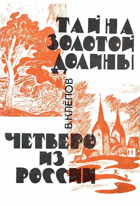 четверо из россии книга скачать