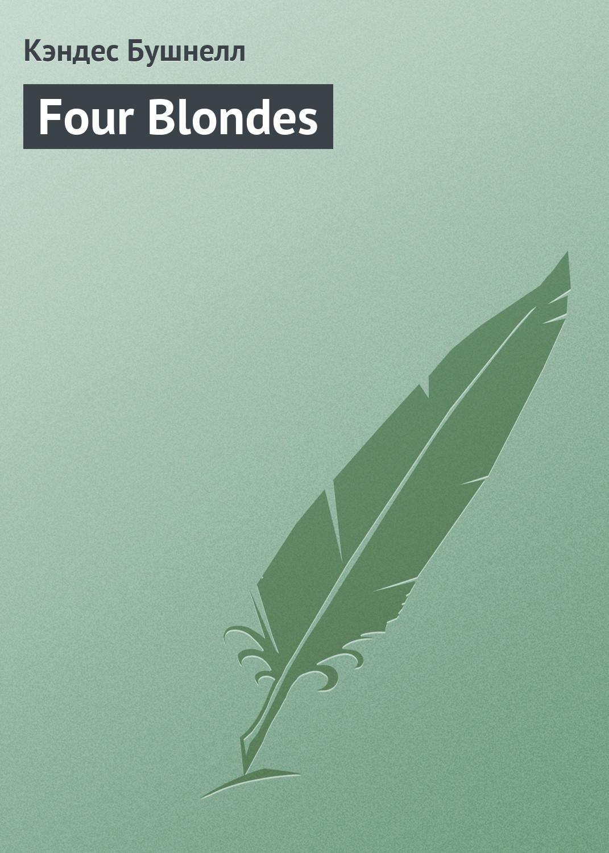 помадные джунгли книга pdf скачать