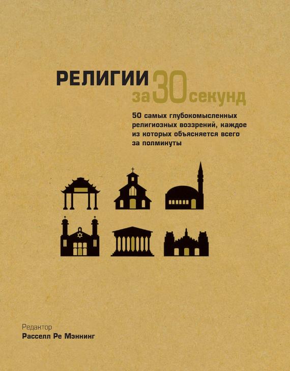 Топ 10 самых читаемых книг россия