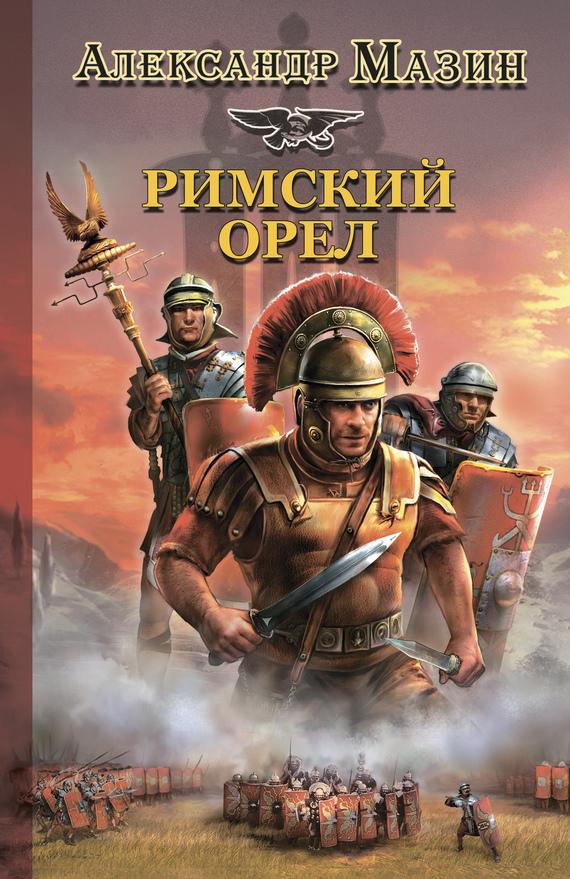 Мазин стратегия игры викингов скачать fb2