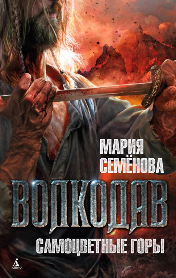 Волкодав (мария семёнова) серия книг в правильном порядке: 8 книг.