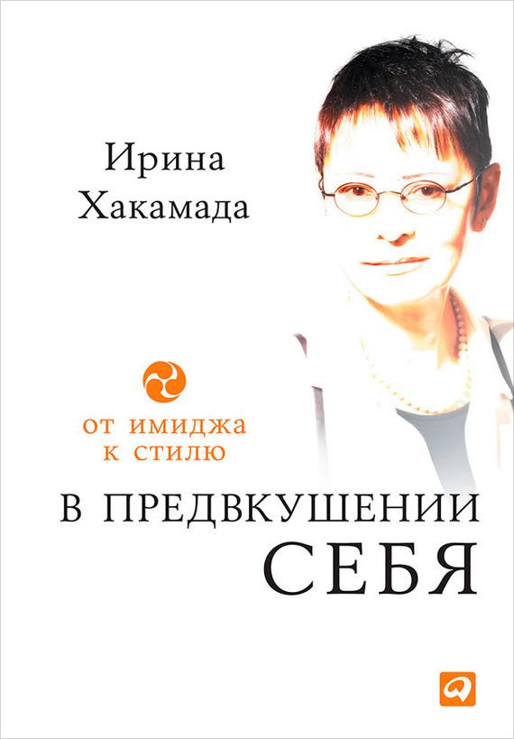 Хакамада скачать книги fb2