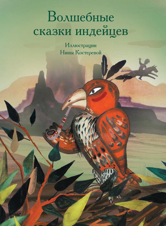 книги об индейцах скачать бесплатно