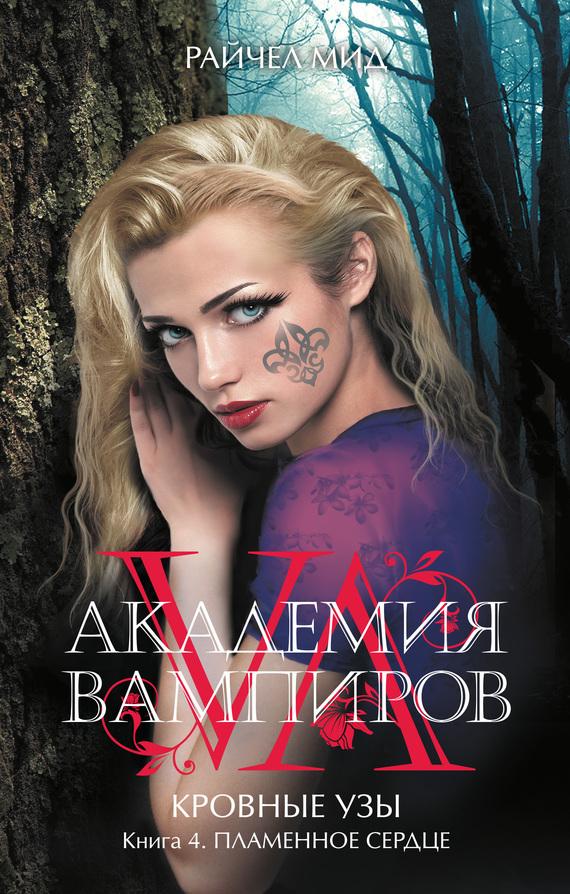 скачать книги академия вампиров для андроид