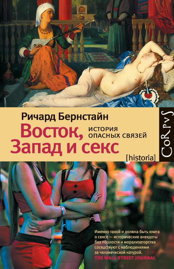 восточные традиции. epub. национальный менталитет. сексуальные отношения. п