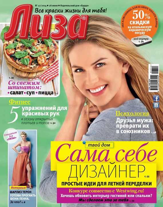 Книга Журнал «Лиза» №38/2014
