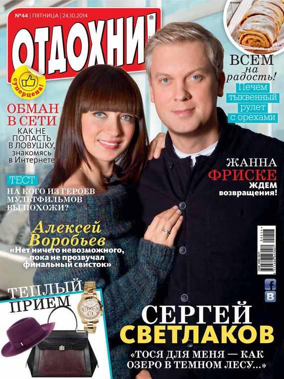 Обложка книги Журнал «Отдохни!» №50/2014