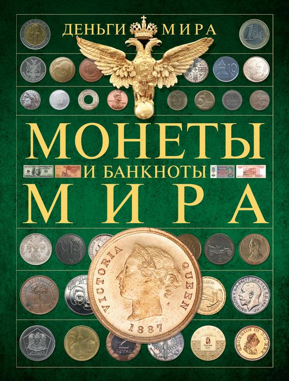 фото деньги мира монеты и банкноты мира
