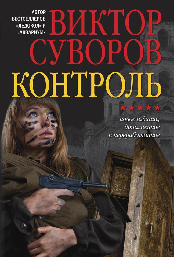 Виктор суворов книги скачать бесплатно одним файлом