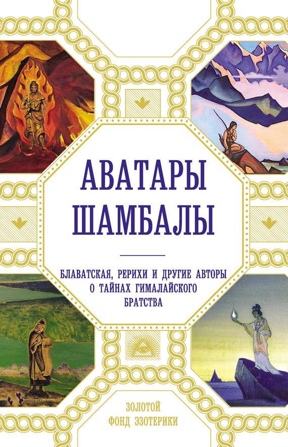 Книги блаватская скачать бесплатно fb2