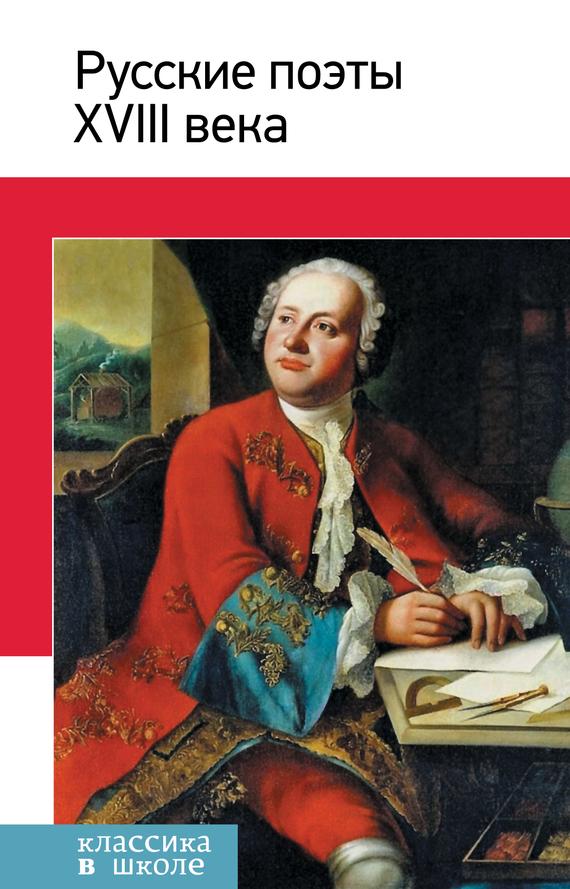 Книга Русские поэты XVIII века. Стихотворения, басни