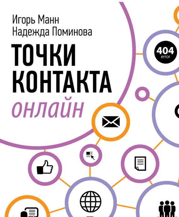 Манга шаман кинг читать на русском
