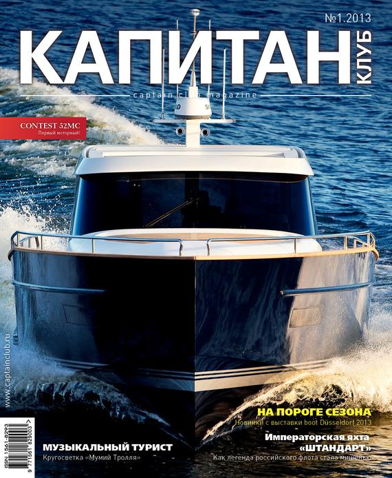 Капитан-Клуб №01 (77) 2013