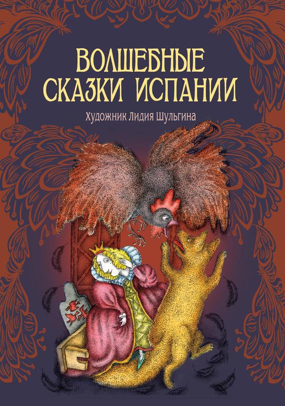 Сказки народов мира fb2 скачать бесплатно